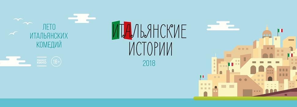 Летний фестиваль «Итальянские истории» в Санкт-Петербурге
