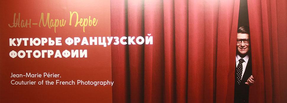 Выставка фотографа Жан-Мари Перье